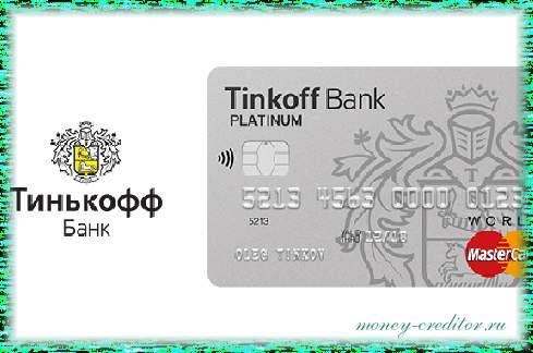 как закрыть кредитную карту тинькофф по телефону