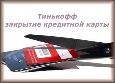 Как закрыть кредитную карту Тинькофф: доступные способы