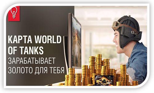 карта Альфа Банк World of Tanks условия и активация
