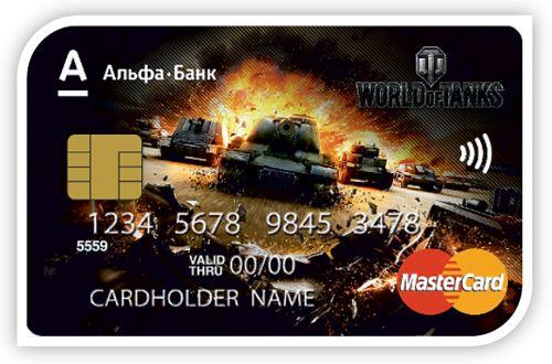 карта танки Альфа Банк онлайн заявка