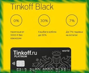 Дебетовая карта Тинькофф Блэк условия и проценты