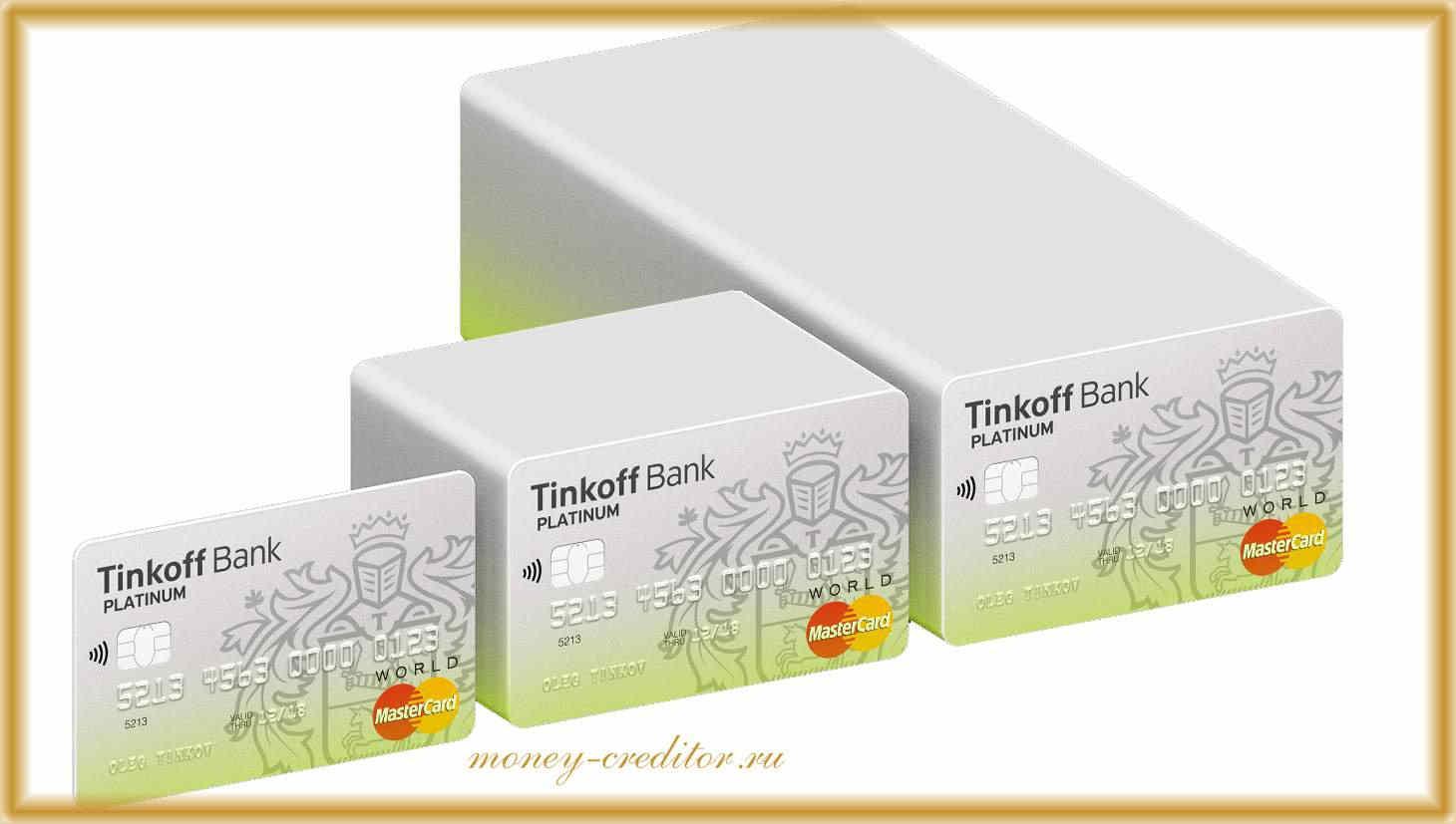 карта тинькофф кредитный лимит по тарифу платинум