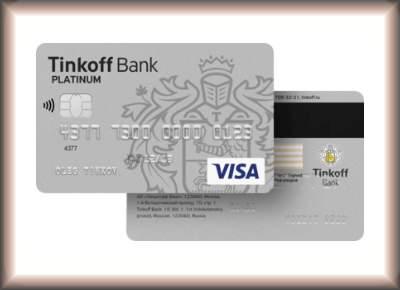 Кредитная карта Тинькофф Платинум условия и проценты