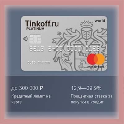Кредитная карта Тинькофф: условия, проценты, нюансы использования
