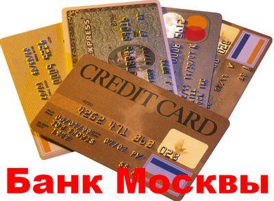 Карты Банка Москвы с кредитным лимитом