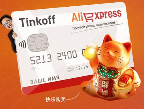 Кредитная карта алиэкспресс
