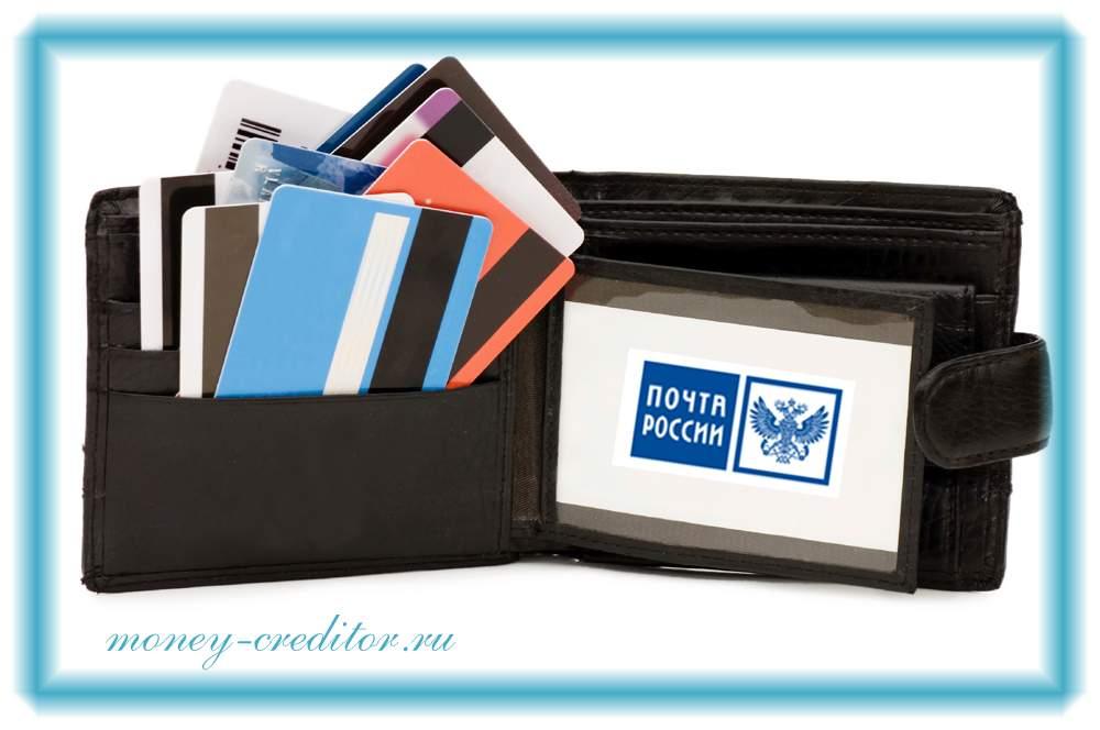 кредитная карта без посещения банка в режиме онлайн с получением по почте