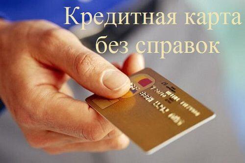 Кредитная карта без справок о доходах, миф или реальность