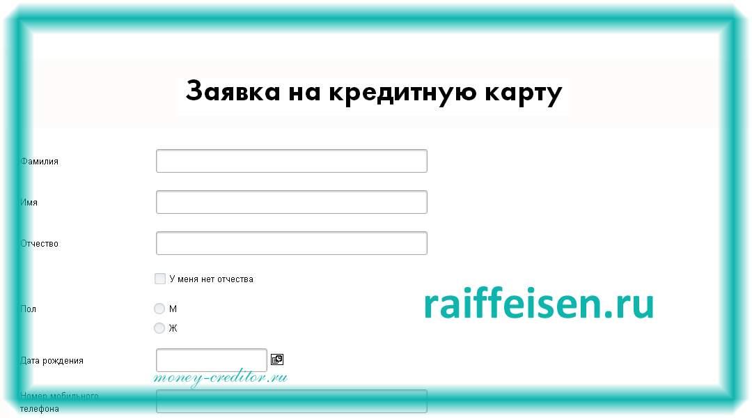 кредитная карта райффайзен оформить в режиме онлайн