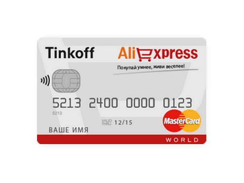 AliExpress кредитная карта Тинькофф Алиэкспресс