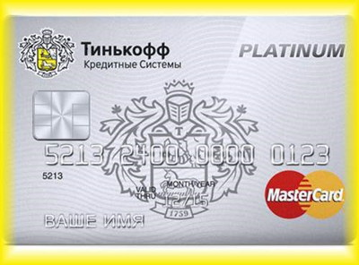 Кредитная карта Тинькофф банк: условия, принцип получения