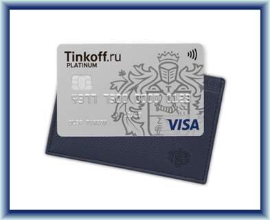 тинькофф оформить кредитную карту онлайн 0 5 моль кислорода займет объем