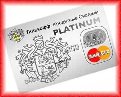 Кредитная карта Тинькофф Платинум условия тарифного плана