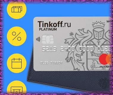 Кредитная карта Тинькофф процент за снятие наличных: варианты снижения затрат