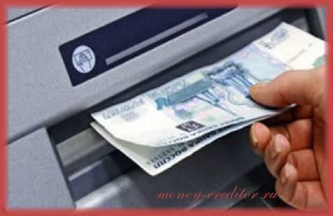 кредитная карта тинькофф процент за снятие наличных в банкомате