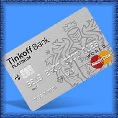 Кредитная карта Тинькофф условия получения и использования