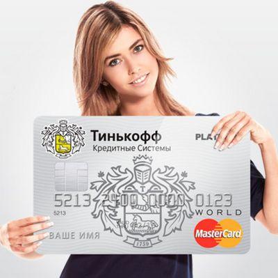 Кредитная карта Тинькофф условия проценты банковских услуг