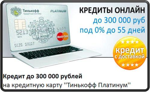кредитные карты оформление онлайн без справок и поручителей