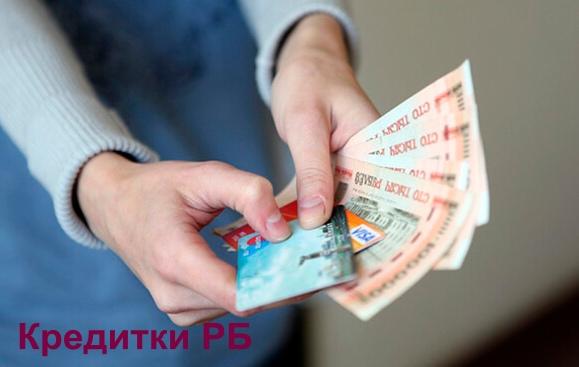 Кредитные карты в банках Беларуси