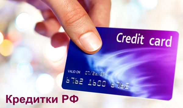 Кредитные карты в банках России
