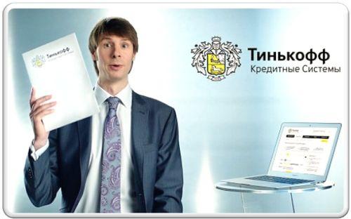 кредитный банк Тинькофф подать заявку на карту с доставкой