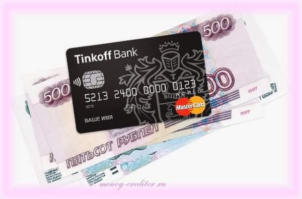 лимит на снятие наличных с кредитки