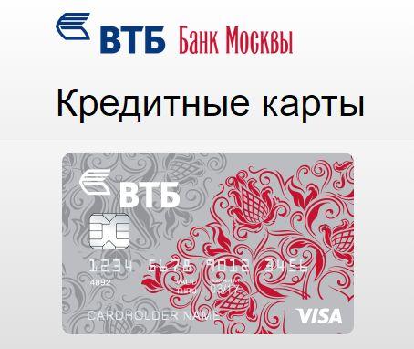 оформить карту Банк Москвы кредитную с лимитом