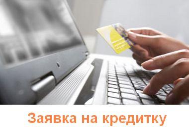 Оформить заявку на кредитную карту банка
