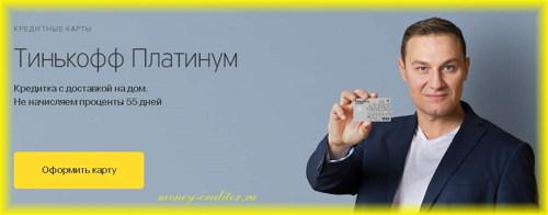 дистанционное оформление кредитки тинькофф