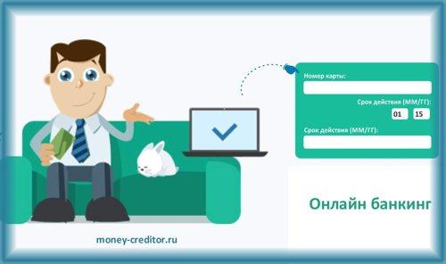 пополнить карту Тинькофф с помощью онлайн банкинга
