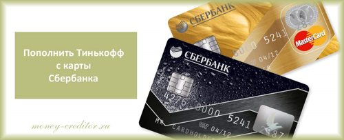 платеж с карты Сбербанка через tinkoff ru