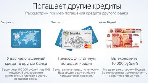 онлайн заявка на кредитную карту банка Тинькофф