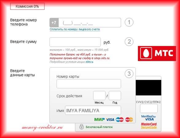 оплата мтс банковской картой через интернет без комиссии удобный способ пополнения баланса
