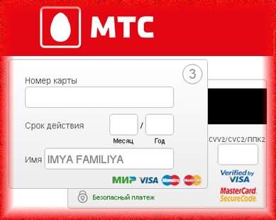 Как выполняется оплата МТС банковской картой через интернет без комиссии?