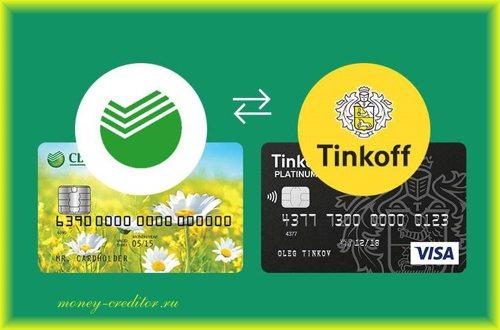 оплатить тинькофф с банковской карты сбербанка посредством онлайн банкинга