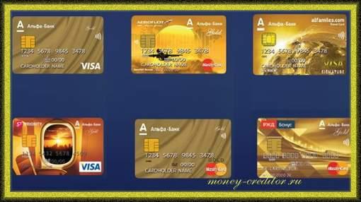 отправить заявку в альфа банк на дебетовую карточку как можно