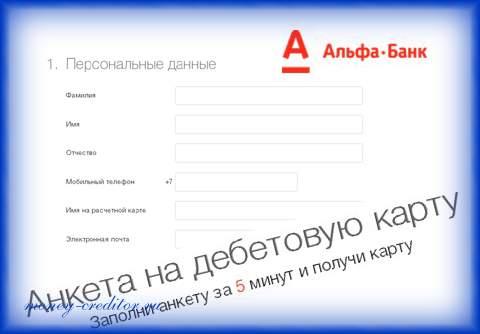 отправить заявку в альфа банк на дебетовую карту дистанционно