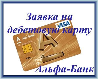 Как отправить заявку в Альфа Банк на дебетовую карточку?