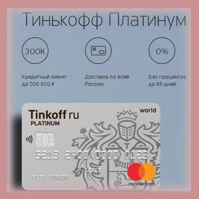 Платиновая карта Тинькофф: нюансы использования