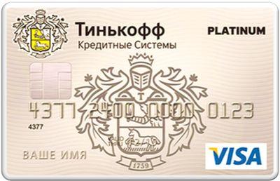 Платинум кредитная карта от банка Тинькофф Виза Platinum