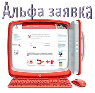 Подать заявку на кредитную карту Альфа Банк онлайн