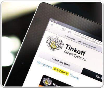 Подать заявку в Тинькофф банк на кредитную карту в режиме онлайн