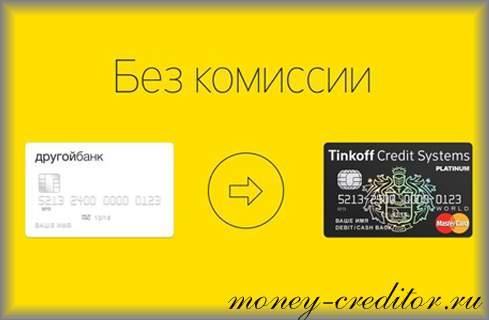 положить деньги на карту тинькофф без комиссии через банки партнеры