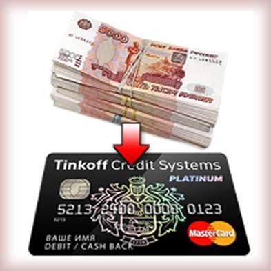 Как положить деньги на карту Тинькофф без комиссии?