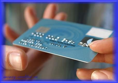 получение кредитной карты какие требования