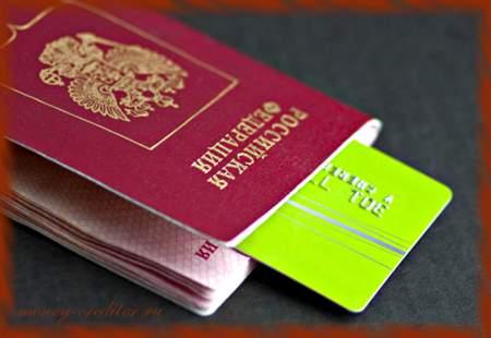 получение кредитной карты по паспорту