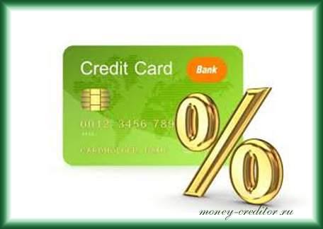 получить кредитную карту без справок с льготным периодом