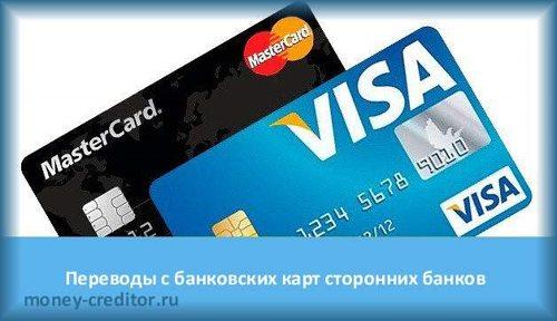 пополнение карты тинькофф карточками сторонних банков