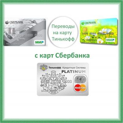 Пополнение карты Тинькофф с карты Сбербанка: варианты выполнения платежа