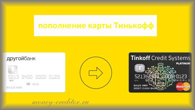 пополнить карту тинькофф с другой карты через интернет банкинг